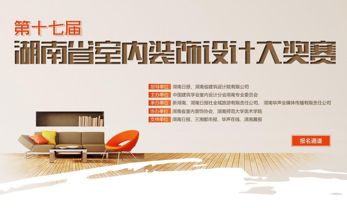 H5:第17届湖南室内装饰设计大奖赛正式招募