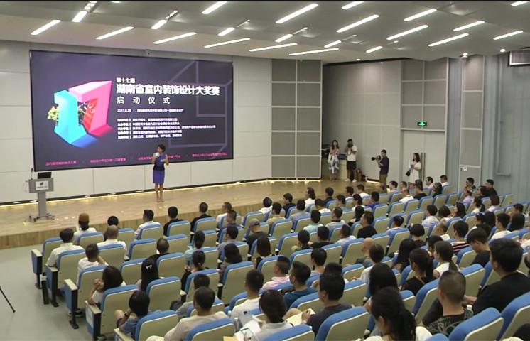 第17届湖南省室内装饰设计大奖赛启动