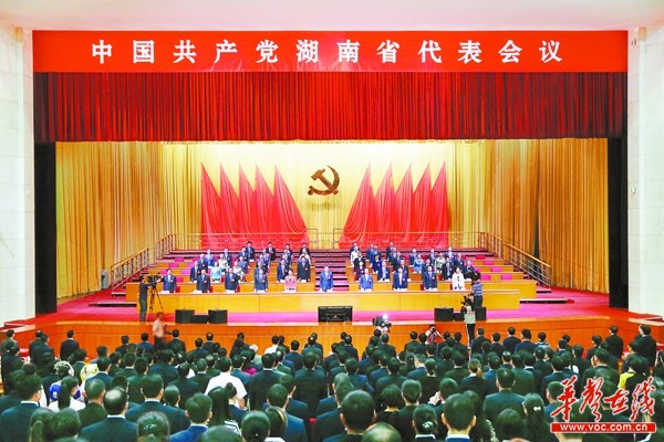 中国共产党湖南省代表会议举行 中央提名的王岐山当选党的十九大代表 杜家毫讲话 许达哲出席