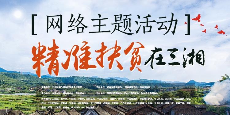"""【专题】""""精准扶贫在三湘""""网络主题活动"""