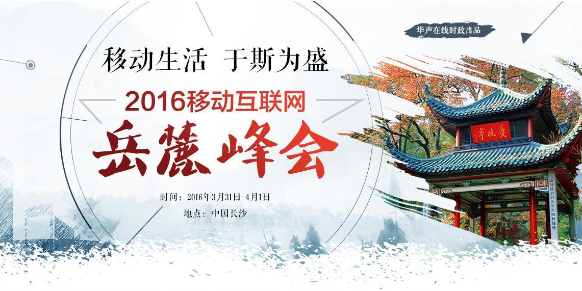 2016移动互联网岳麓峰会