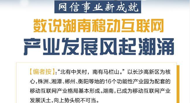 [网信事业新成就]数说湖南移动互联网产业发展风起潮涌