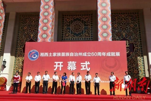 湘西州建州60周年庆祝活动新闻发布会在北京举行
