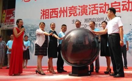 为湖南而战:湘西全民参与魅力中国城竞演
