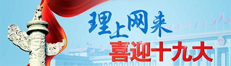 【理上网来 喜迎十九大】全面从严治党为实现中国梦稳舵护航