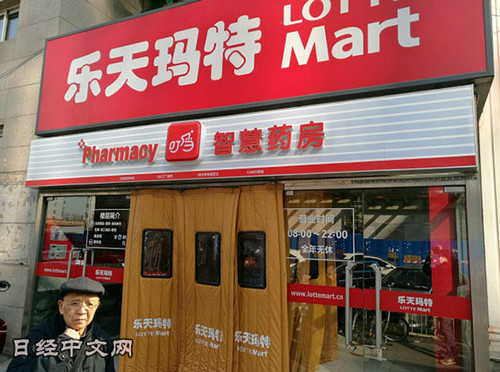 资料图片:北京市内的乐天玛特店铺。(《日本经济新闻》网站9月15日)