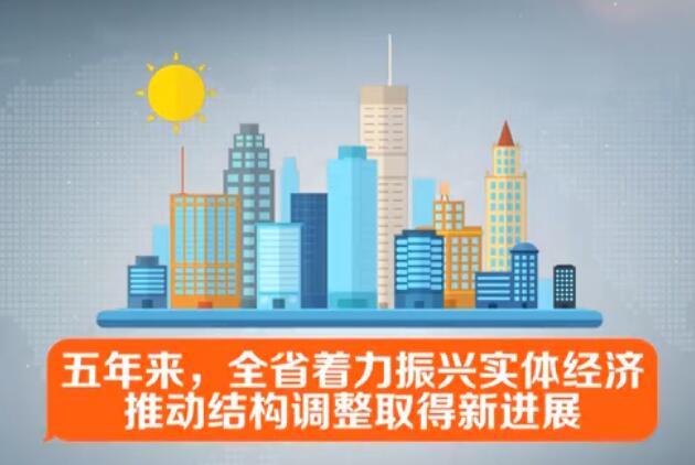 省发改委发布十八大以来湖南发展改革成就