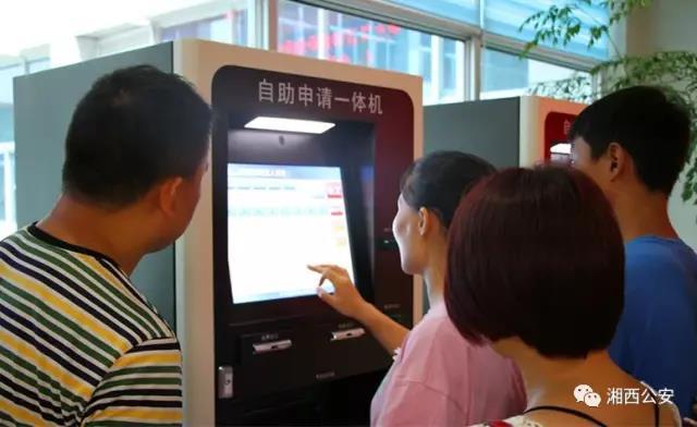 湘西首台港澳自助签注机正式投入使用 港澳加签只需5分钟
