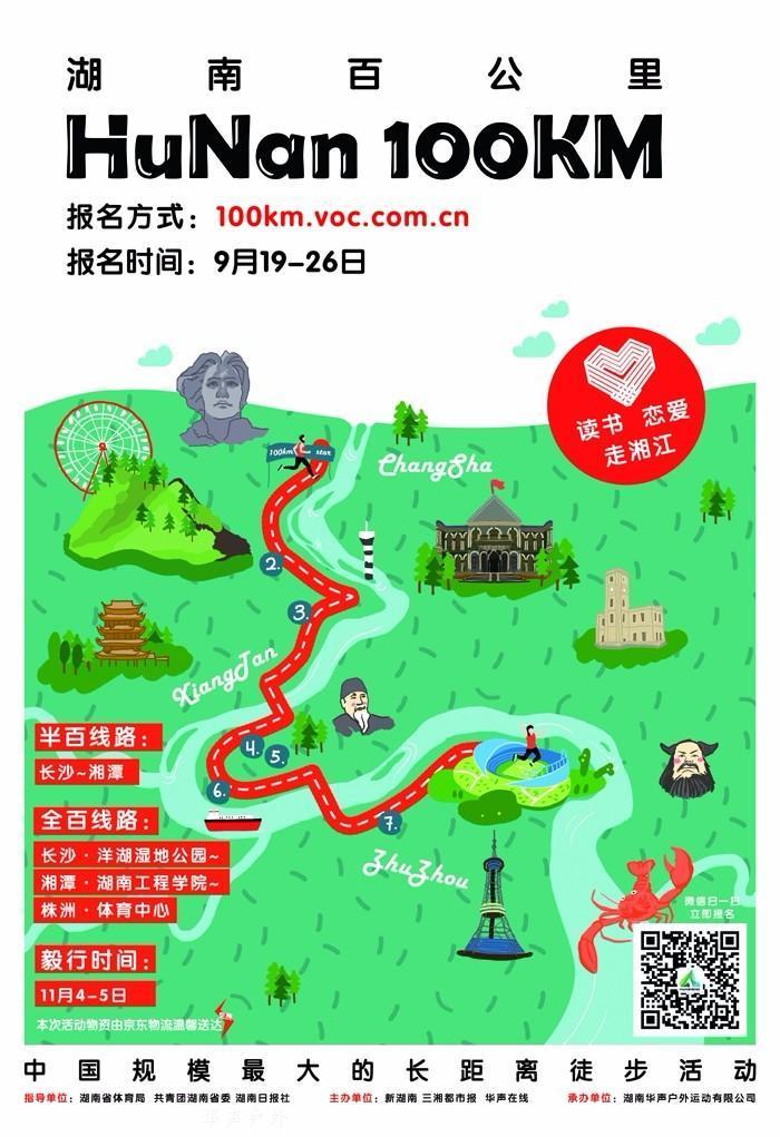 不得不看2017湖南(秋季)百公里报名攻略