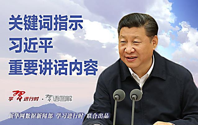 湖南学习贯彻习近平总书记7・26重要讲话精神