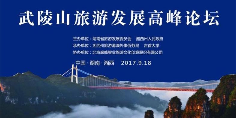 【直播回放】武陵山旅游发展高峰论坛
