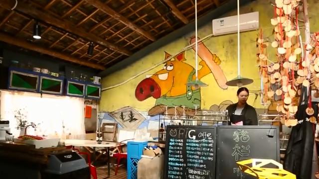 猪栏变咖啡屋 将前沿理念带入乡村