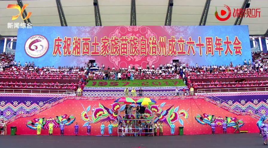 【直播回放】湘西建州60周年庆祝大会