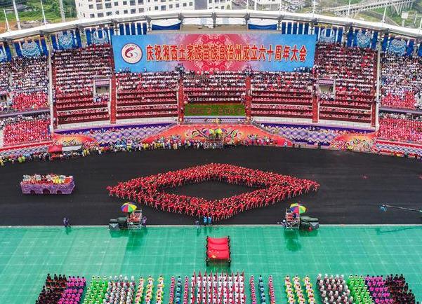 湘西州成立60周年庆祝大会隆重举行 全国人大常委会国务院致电祝贺