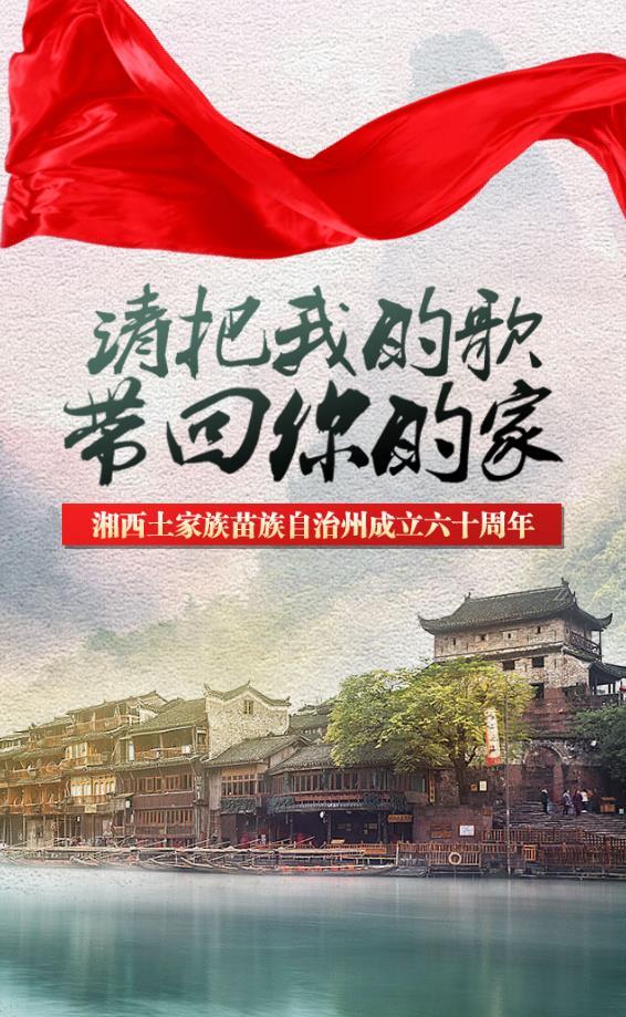 H5|湘西州州庆:请把我的歌 带回你的家