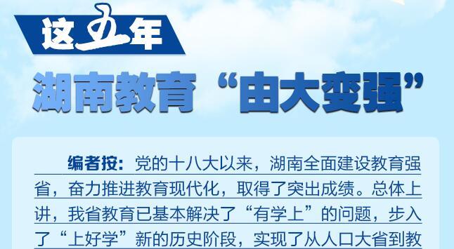 """这五年,湖南教育""""由大变强"""""""