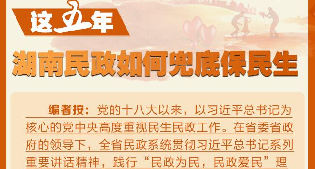这五年,湖南民政如何兜底保民生