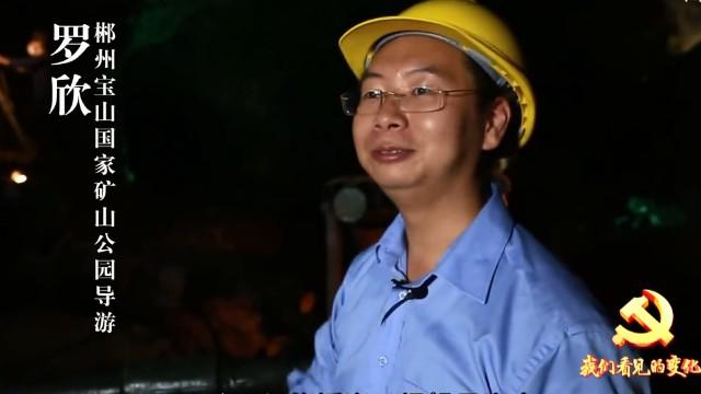 罗欣:选矿工变身导游