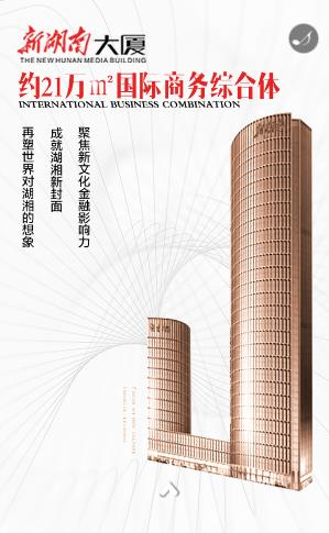 H5轻杂志丨新湖南大厦,新文化金融影响力!