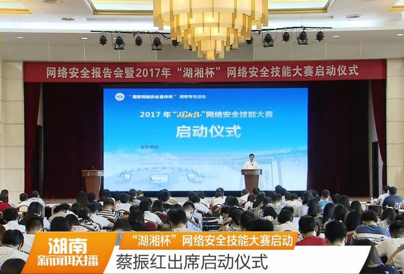 2017湖湘杯网络安全技能大赛启动