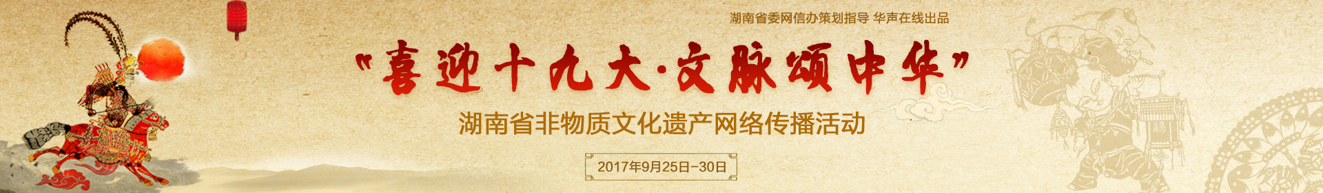 """""""喜庆十九大•文脉颂中华""""湖南""""非遗""""网络传播活动"""