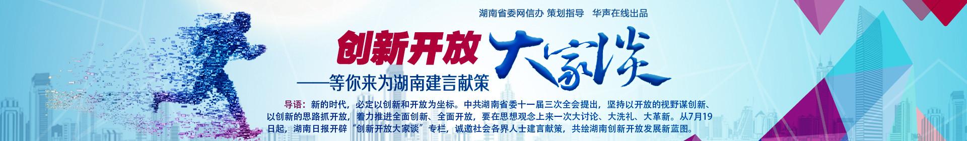 创新开放大家谈——等你来为湖南建言献策
