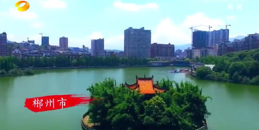 【喜迎十九大】我们看见的变化――郴州篇