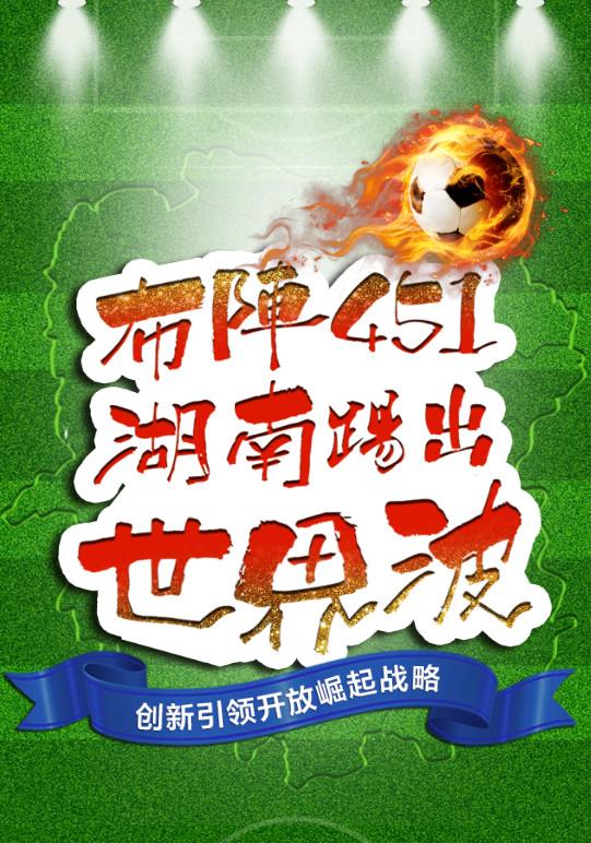 H5轻杂志丨布阵451,湖南踢出世界波!