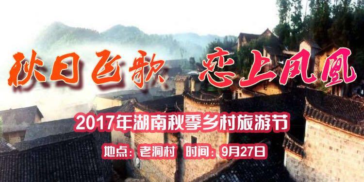华声直播>>飞歌凤凰 恋上苗乡 2017年湖南秋季乡村旅游节