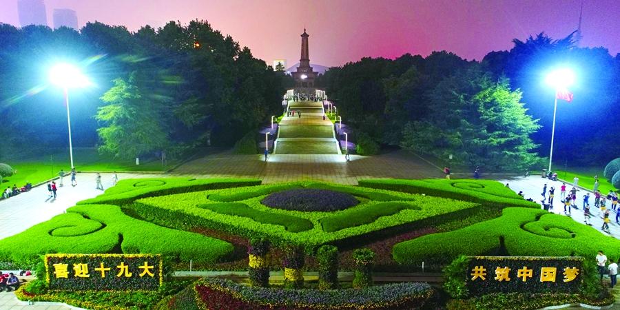 迎接十九大 烈士公园4万余盆花卉组绚丽花坛