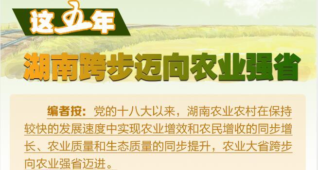 这五年,湖南跨步迈向农业强省