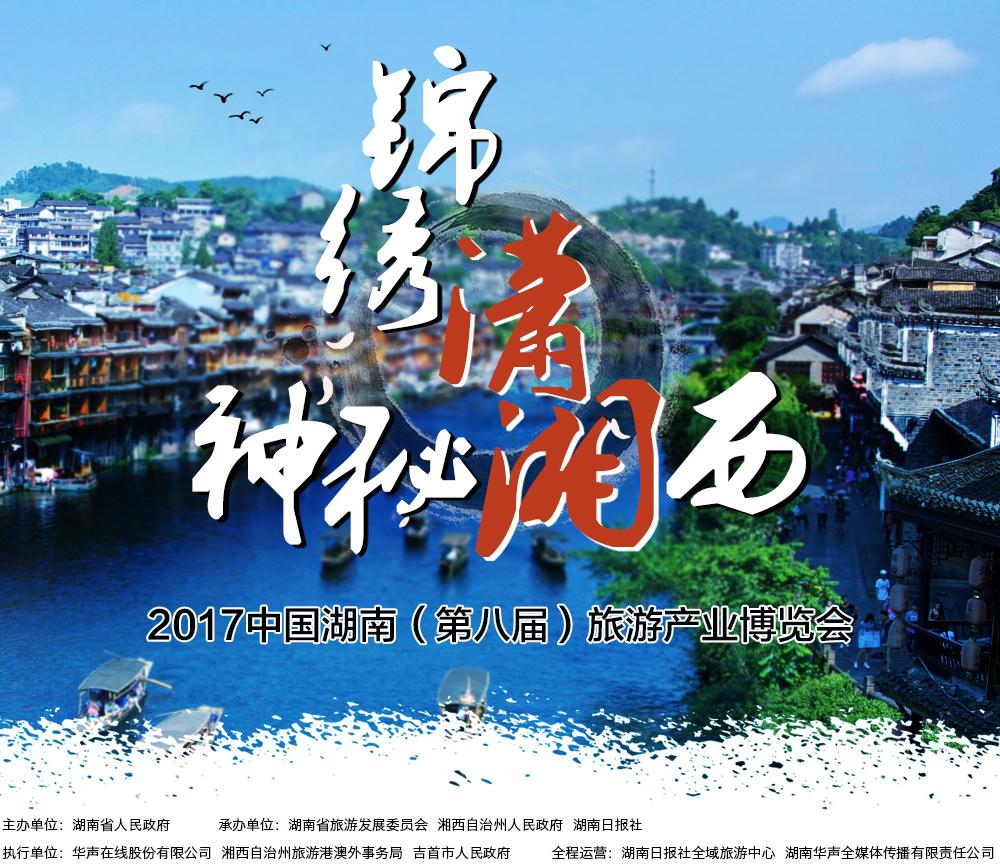 2017中国湖南(第八届)旅游产业博览会