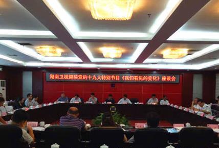 湖南卫视《我们看见的变化》节目座谈会在永州召开