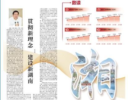 """人民日报推出""""砥砺奋进的五年""""湖南篇"""