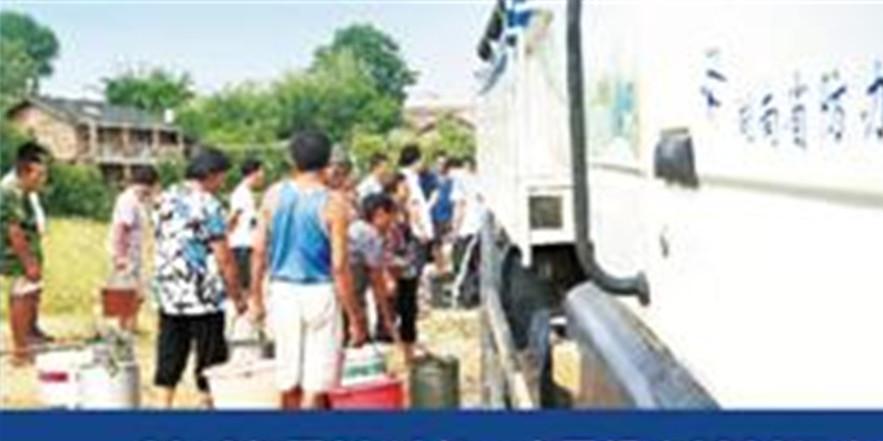 [砥砺奋进的五年・成就展]祁东县水利抗旱服务队为缺水群众送来饮用水