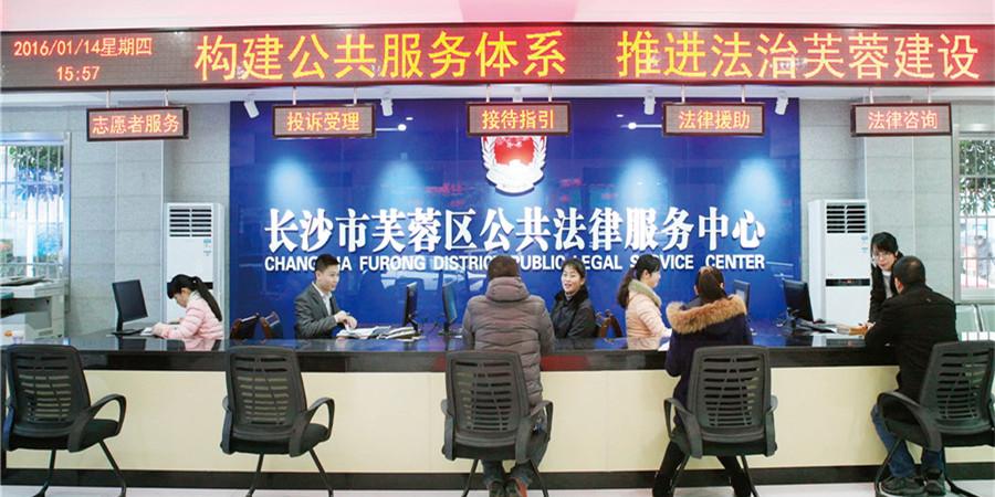 [砥砺奋进的五年・成就展]长沙芙蓉区为群众提供便捷法律服务