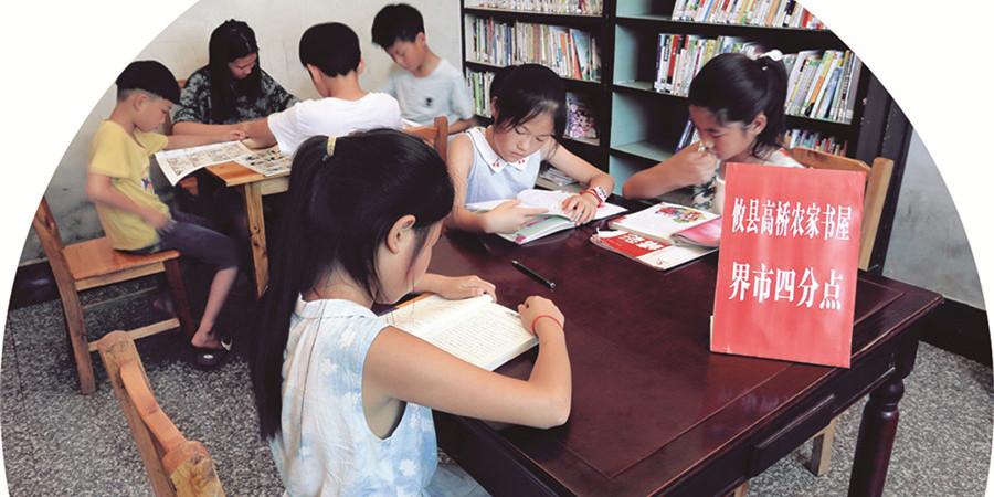 [砥砺奋进的五年・成就展]节假日里的攸县农家书屋