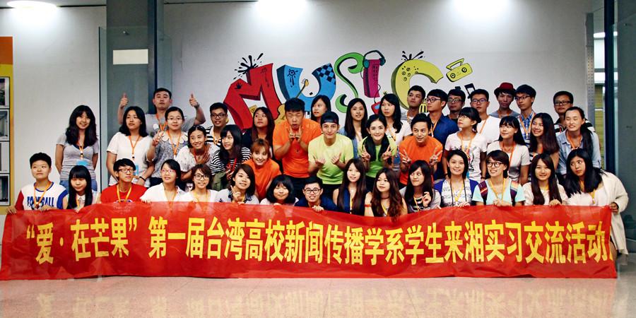 [砥砺奋进的五年・成就展]台湾高校学生在湖南广电实习