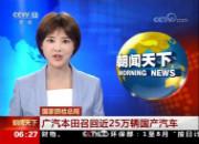 国家质检总局:广汽本田召回近25万辆国产汽车