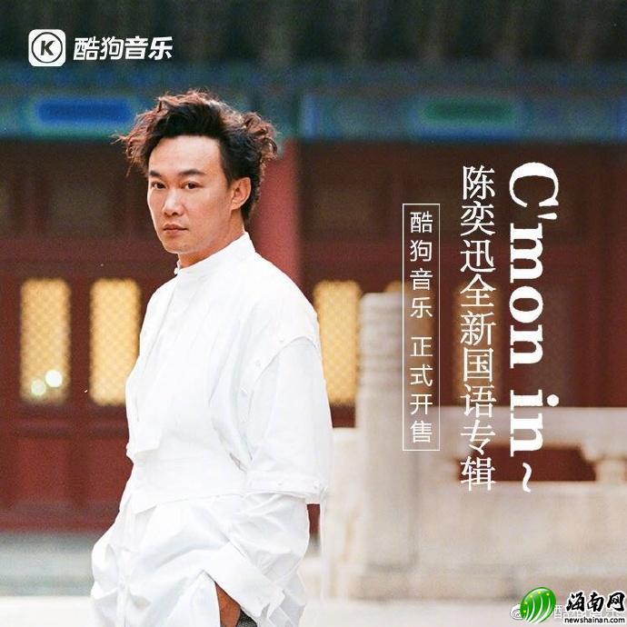 陈奕迅新专辑《C'mon in~》酷狗正售