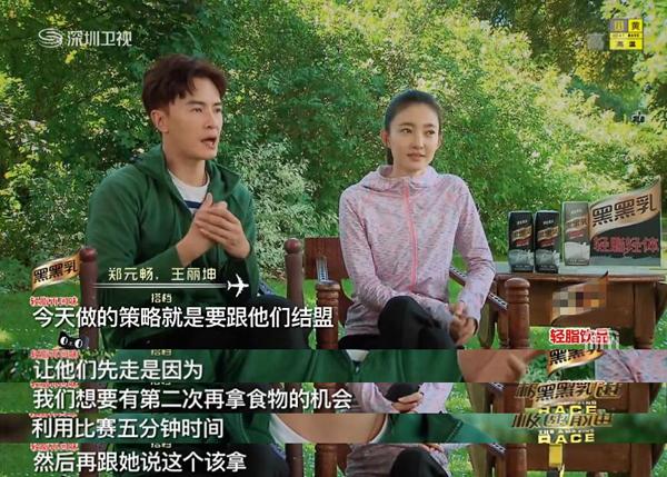 节目里人缘爆棚荧屏外圈粉无数,郑元畅王丽坤是怎么做到的?