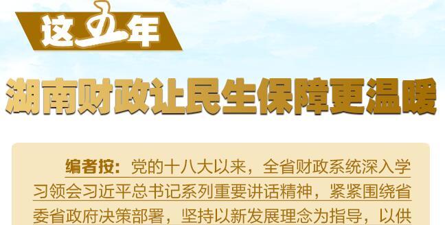 这五年,湖南财政让民生保障更温暖