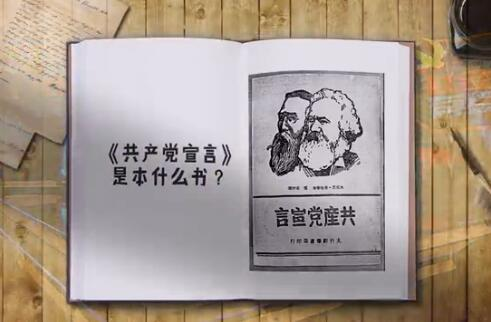 """《社会主义""""有点潮""""》第二集:《共产党宣言》是一本什么书?"""