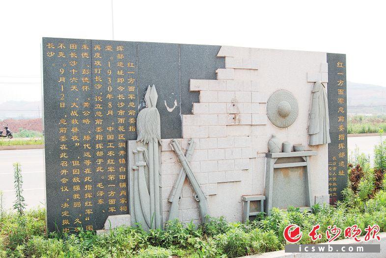 红一方面军总前委指挥部遗迹仅剩这一块纪念碑。长沙晚报通讯员 熊其雨 摄