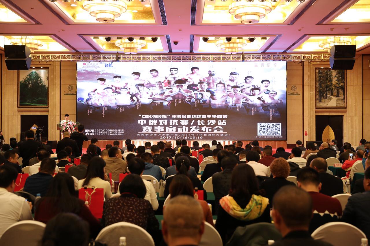 中俄拳王11月争霸长沙
