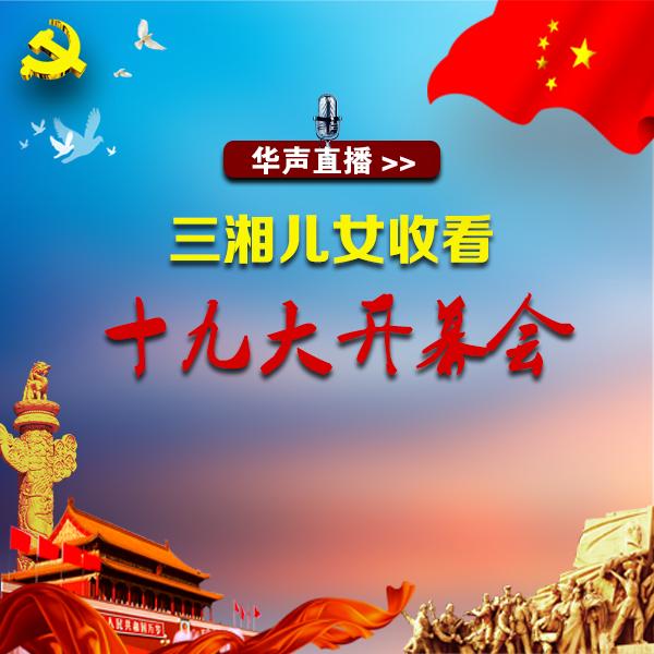 华声直播>>三湘儿女收看十九大开幕会现场直击