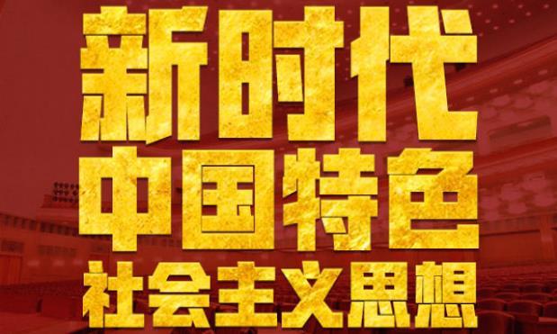 新时代中国特色社会主义思想,明确了这8点!