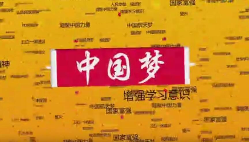 """《社会主义""""有点潮""""》第六集:中国梦是个什么""""梦""""?"""