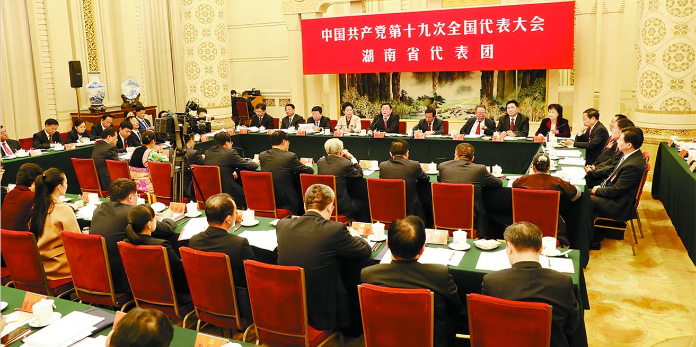 湖南代表团举行全体会议 向中外媒体开放