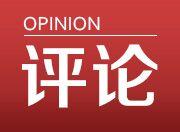 湖南日报评论员:聆听中华民族伟大复兴的铿锵足音